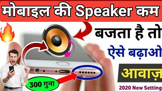 Raise high volume - Booster Apk Review in Hindi