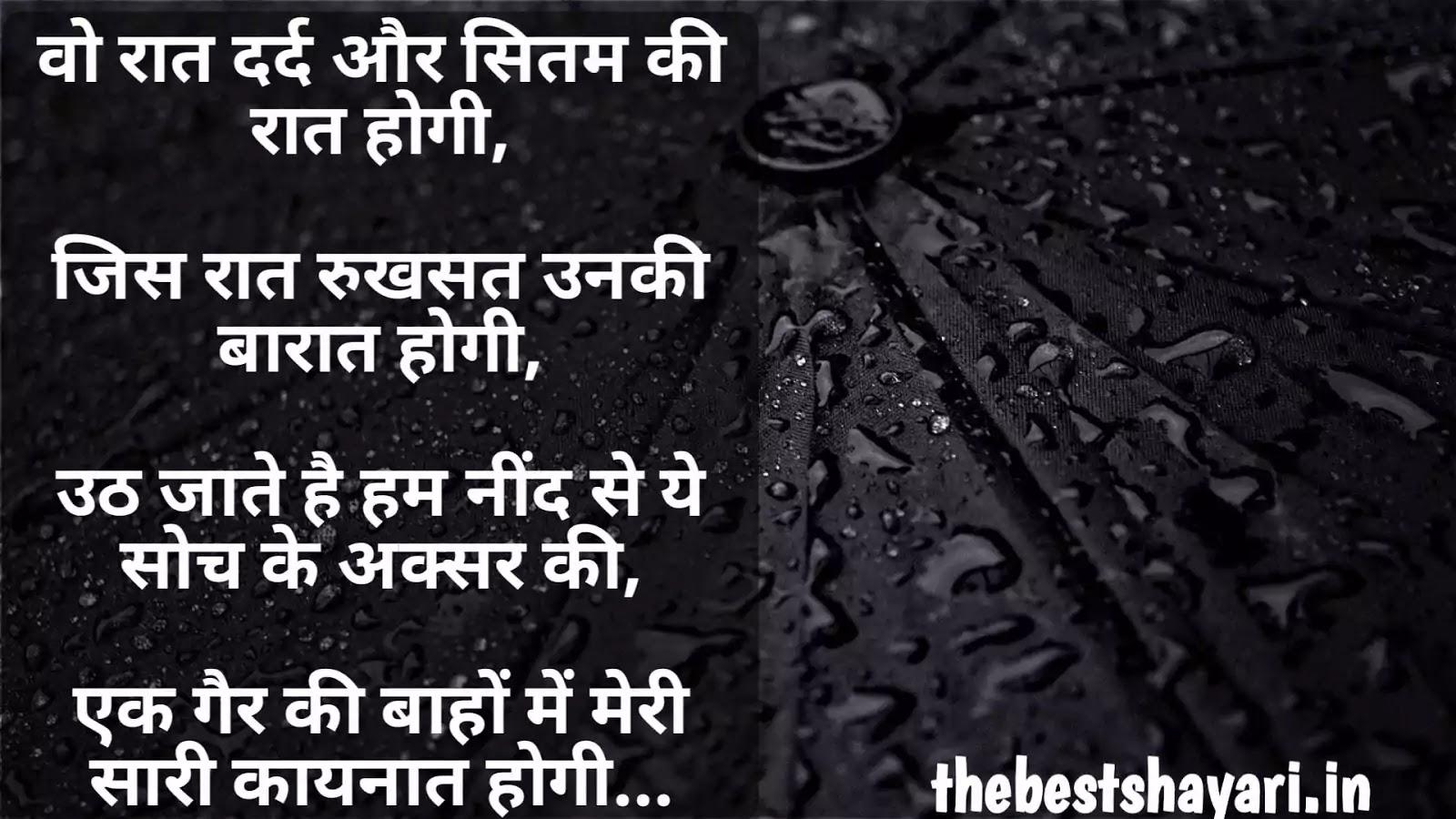 Pyar ka dard shayari Hindi