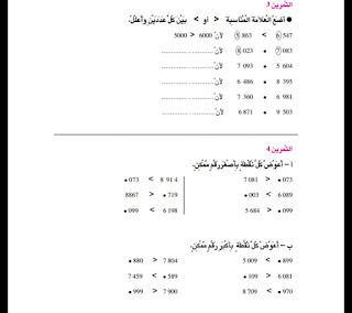 19 - كراس العطلة رياضيات سنة ثالثة