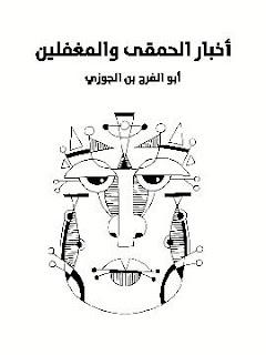 كتاب أخبار الحمقى والمغفلين