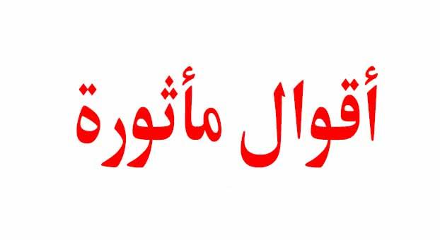 أقوال مأثورة عن العلم والمعرفة❤️ روووعــــــة