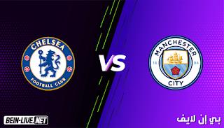 مشاهدة مباراة مانشستر سيتي وتشيلسي بث مباشر اليوم بتاريخ 29-05-2021 في دوري ابطال اوروبا