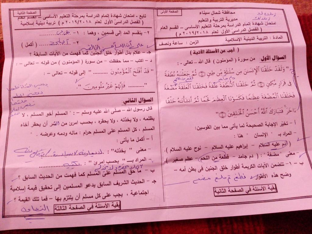 تجميع امتحانات اللغة العربية والدين للصف الثالث الاعدادي ترم أول.. محافظات 2019  9