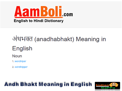 andh-bhakt-meaning-in-english