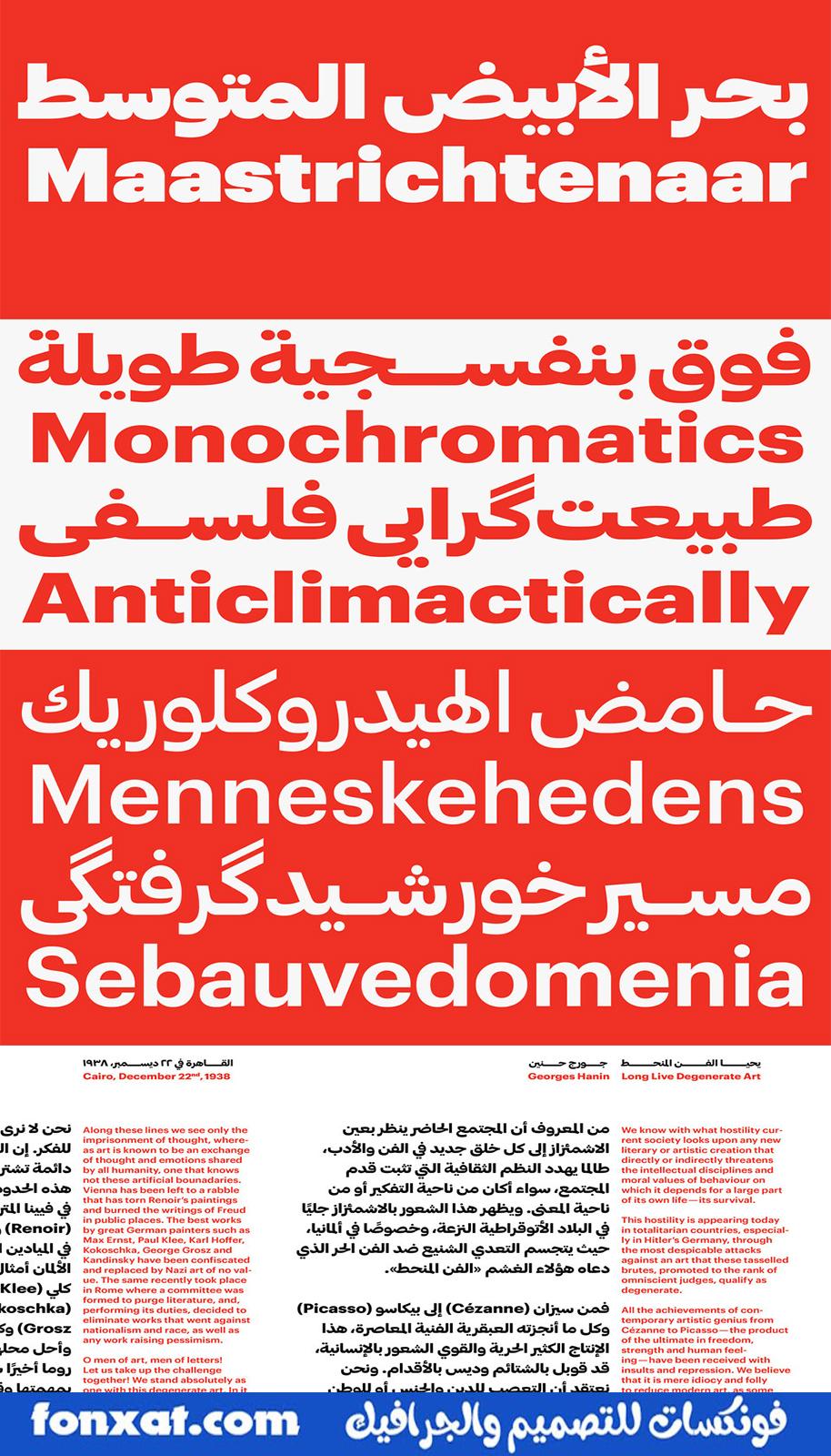Download Arabic font design. Arabic graphic font