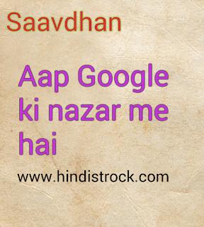 kya google app safe hai android ke liye