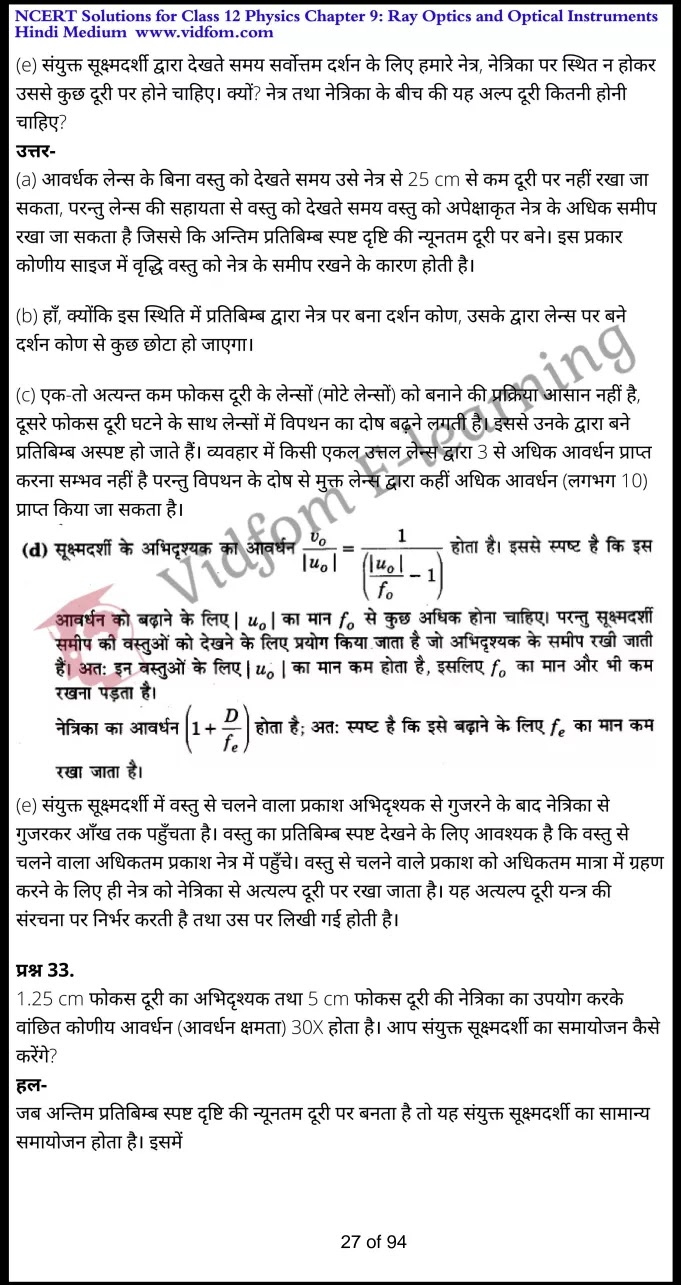 class 12 physics chapter 9 light hindi medium 27