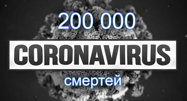 От коронавируса по всему миру умерло 200 000 человек