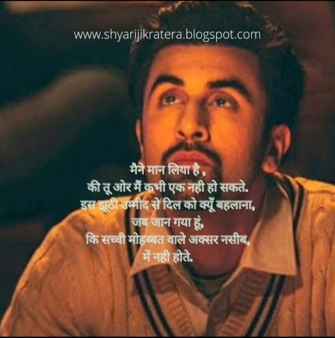 Sad Status For Whatsapp, Sad Love Status In Hindi, Sad Shayari For Love