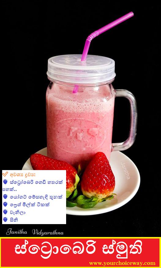 ස්ට්රොබෙරි ස්මුති (Strawberry Smoothie) 🍓🍓🍓🍓 - Your Choice Way