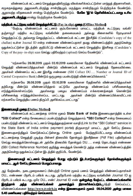Thiruvarur Cooperative Bank Vacancy 2020
