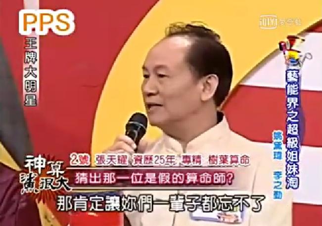 [王牌大明星] 張天耀九年前在吳宗憲節目為姚黛瑋卜卦婚姻 如今神準驗證