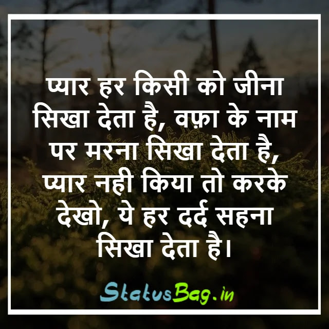 Sad Status In Hindi Latest