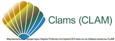 Маржинальные кредиторы биржи Poloniex потеряли $14 млн из-за обвала монеты CLAM