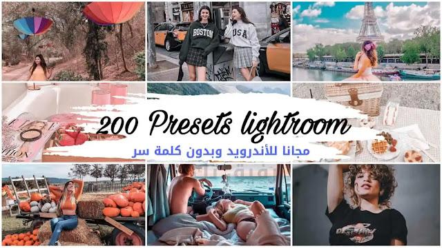 تحميل  فلاتر لايت روم موبايل مجانا من مديا فاير|+200 Presets Lightroom free