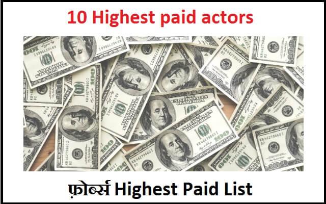 10 Highest paid actors | फ़ोर्ब्स Highest Paid List
