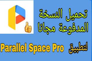 تحميل Parallel Space Pro النسخة المدفوعة مجانا