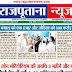 राजपूताना न्यूज़ ई पेपर 23 मई 2020 डिजिटल एडिशन