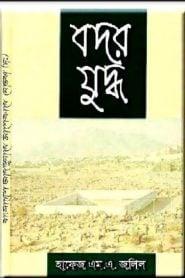 Badar Juddho,Badar Juddho pdf book