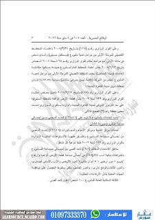 """قرار """"الإسكان"""" اعتماد مخطط بمساحة 102.319 فدان بمشروع شرق القاهرة الجديدة"""
