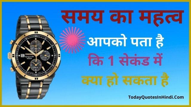 समय का महत्व हिंदी में