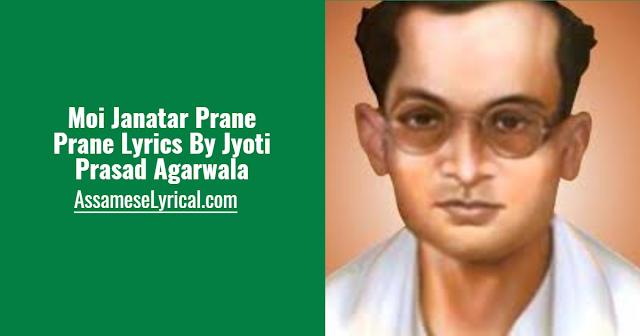 Moi Janatar Prane Prane Lyrics