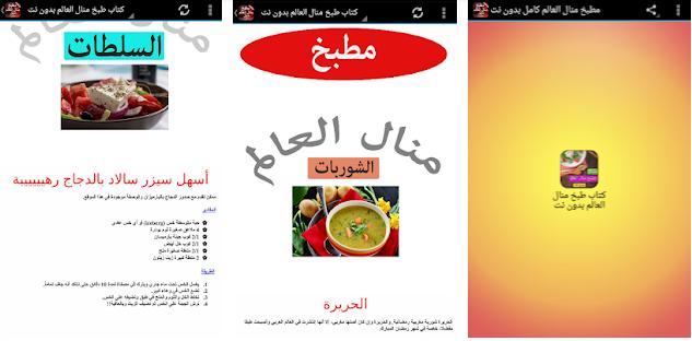 تحميل برنامج مطبخ منال العالم اندرويد مجانا