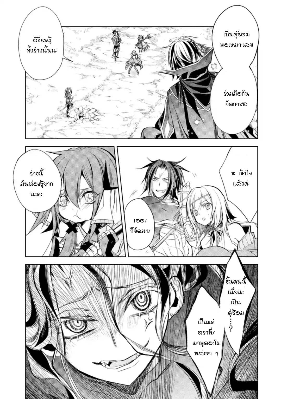 อ่านการ์ตูน Senmetsumadou no Saikyokenja ตอนที่ 8.5 หน้าที่ 3