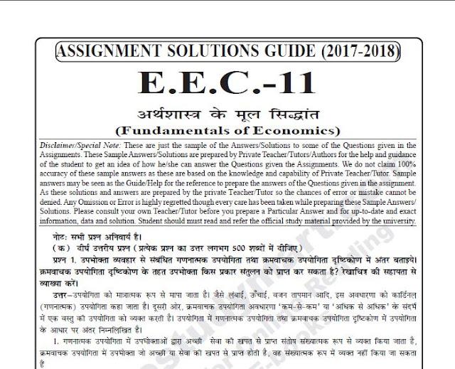 EEC-11 Hindi Medium Solved Assignment Download In PDF