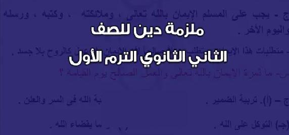 ملزمة فى مادة التربية الإسلامية للصف الثاني الثانوى 2021