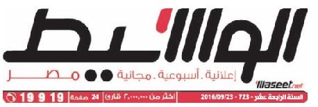 وظائف وسيط القاهرة عدد الجمعة 23 سبتمبر 2016