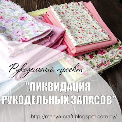 """Рукодельный проект """"Ликвидация рукодельных запасов"""""""