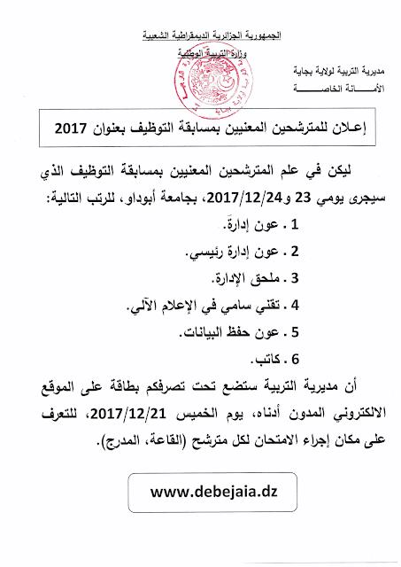 اعلان للمترشحين لمختلف مسابقات التوظيف 2017 - مديرية التربية لولاية بجاية