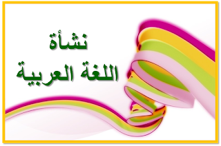 12 Kata Sifat Bahasa Arab
