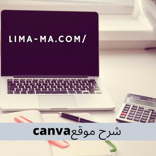 شرح تعديل الصور اون لاين عبر موقع canva الرائع