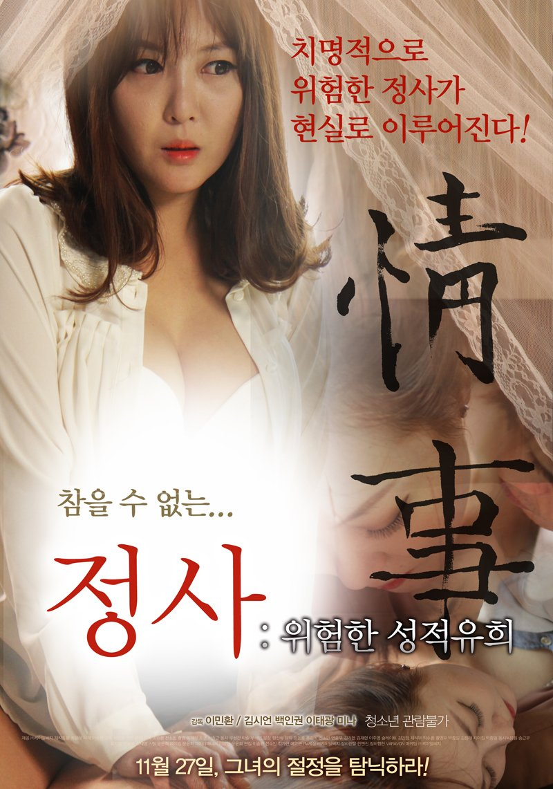 Jungsa Dangerous Sexual Play Full Korea 18+ Adult Movie Online Free