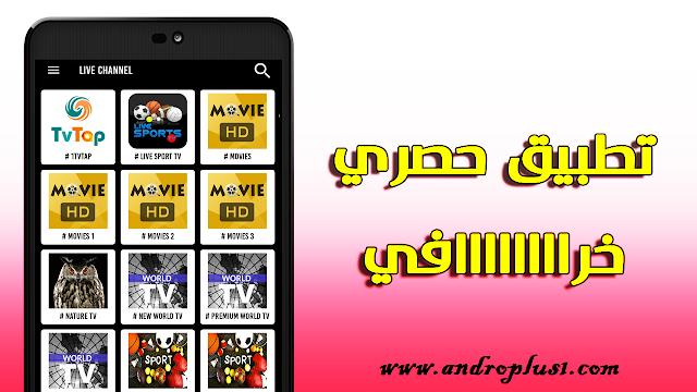 تحميل التحديث الأخير من تطبيق OLA TV Pro v7.0 لمشاهدة القنوات العالمية بجودة عالية