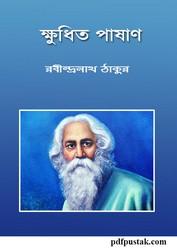 Khudito Pashan by Rabindranath Tagore HQ pdf