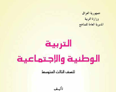 كتاب الوطنية للصف الثالث المتوسط المنهج الجديد 2018 - 2019