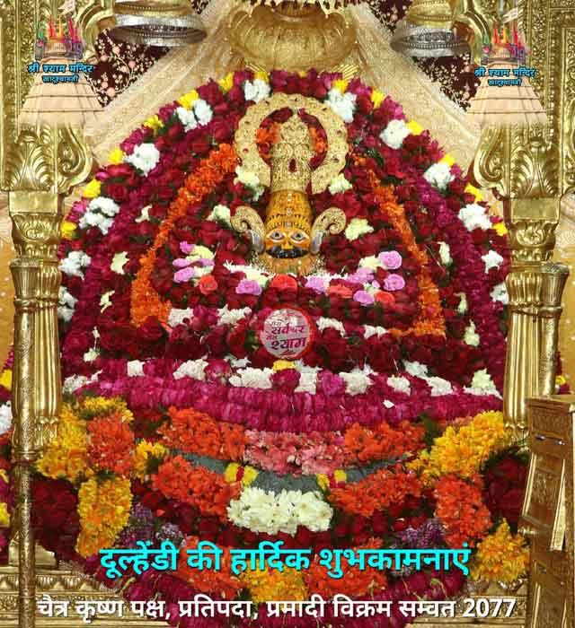 khatushyamji darshan 29 march 2021