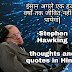 Stephen Hawking inspirational thoughts in hindi