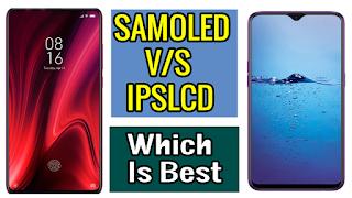 TFT, IPS AMOLED Which Display Is Best |  TFT, IPS और Super AMOLED कौन सी स्क्रीन है बेस्ट है