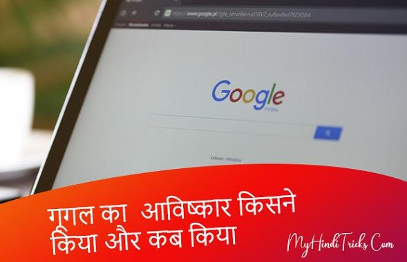 google-ka-aviskar-kisne-kiya