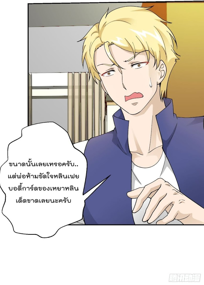 The Legend God King in The City - หน้า 17