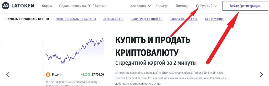 Регистрация на бирже Latoken