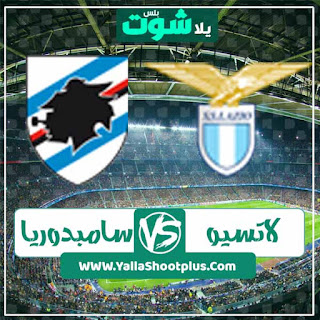مشاهدة مباراة لاتسيو وسامبدوريا بث مباشر اليوم 18-1-2020 في الدوري الإيطالي