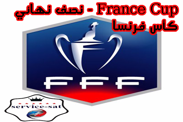 France Cup