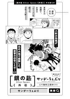 銀の匙 Gin no Saji free download