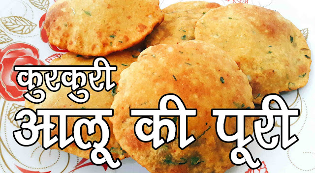 How To Make Alu Ki Puri Recipe
