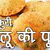 आलू की पूरी रेसिपी - Aloo Puri Recipe In Hindi
